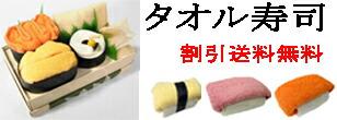 寿司タオル