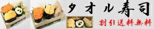 タオル寿司:すしタオル