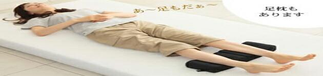 ゲルマニウム低反発足枕