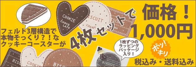 ビスケットコースター4枚1000円