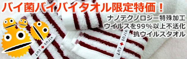 インフルエンザ等ウィルスカット♪抗菌タオルが1000円ポッキリ!