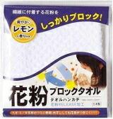 花粉ブロックハンカチ2枚1000円