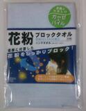 花粉ブロックハンドタオル3色3枚