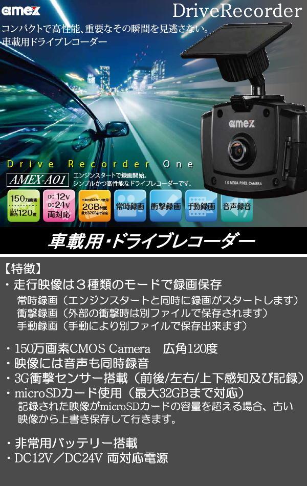 amex ドライブレコーダー コンパクトで高性能、重要なその瞬間を見逃さない 車載用ドライブレコーダー ドラレコ1