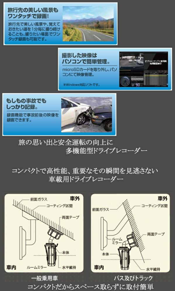 AMEX A-01 エンジンスタートで録画開始。シンプル且つ高性能なドライブレコーダーです。