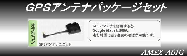 GPSアンテナパッケージセット オプション GPSアンテナユニット GPSアンテナを搭載するとgoogle mapsと連動し走行地図、走行速度の確認が可能です。