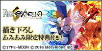 PS4/V Fate/EXTELLA