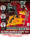 Action Base 1 Zeon Ver.(Back-order)