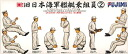 Grade Up Parts Series No.5 1/350 Imperial Japanese Navy Crew Figure (2) 213pcs