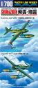 1/700 Waterline Japanese Navy Floatplane - Kawanishi E15K Shiun & Aichi E16A Zuiun Plastic Model