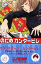 [MANGA] Nodame Cantabile (Vol.1-25 Complete Set)(Back-order)