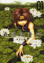 [MANGA] Saiyuki (Vol.1-9 Complete Set + Gaiden Vol.1-4)(Back-order)