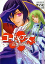 [MANGA] Code Geass: Lelouch of the Rebellion (Vol.1-8' Latest Volume)(Back-order)