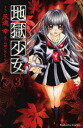 [MANGA] Jigoku Shojo (Vol.1-9' Latest Volume)(Back-order)