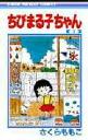 [MANGA] Chibi Maruko-chan (Vol.1-16' Latest Volume)(Back-order)