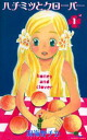 [MANGA] Honey and Clover (Vol.1-10 Complete Set)(Back-order)