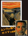 Jigsaw Puzzle @rt / The Scream (Munch) 520 Piece (TJ-520-613)(Back-order)