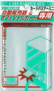 KMC Card Barrier mini- (clear) pack(Back-order)