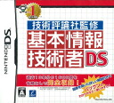 NDS Technology Review Produced Basic Information Engineer DS(Back-order)