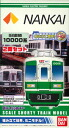 B-Train Shorty - Nankai Electric Railway Series 10000' Former Color(Released)