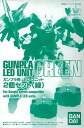 GunPla LED Unit 2pcs Set (Green)(Released)