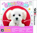 3DS Kawaii Koinu 3D(Back-order)
