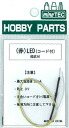 Hobby Parts HP-30 Red LED with Cord (Chip Shaped)(Back-order)