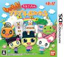 3DS Cho-ritchi! Tamagotchi no PuchiPuchi Omisetchi(Back-order)