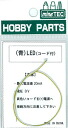 Hobby Parts HP-31 Blue LED with Cord (Chip Shaped)(Back-order)