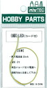 Hobby Parts HP-33 Green LED with Cord (Chip Shaped)(Back-order)