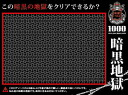 Jigsaw Puzzle - Hell Puzzle: Full Black Hell 1000 Micro Pcs (71-848)(Back-order)