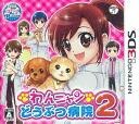 3DS WanNyan Doubutsu Byouin 2(Back-order)