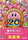 Wii Hoshi no Kirby 20th Anniversary Special Collection(Released)