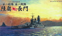 "Plastic Model Toku Series SPOT-No.13 1/700 Pacific Ocean Start 1st Fleet' 1st Squadron ""Mutsu' Nagato"" Set(Back-order)"