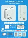 WiiU/ Portable Game Player/ Smartphone Twin USB AC Adaptor(Back-order)