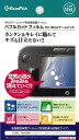 WiiU Bubble Cut Film for Wii U(Released)