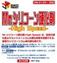 """VM-013H Mr. silicone-NG for curing < fast-acting type >, GSI creos? s stock * provisional. """""""