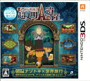 3DS Professor Layton and the Azran Legacies(Released)