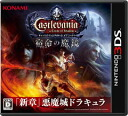 3DS Castlevania –Lords of Shadow– Unmei no Makyou