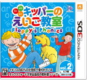 3DS Kipper no Eigo Kyoshitsu Floppy's Phonics Vol.2 Biff Arc(Back-order)