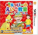 3DS Kipper no Eigo Kyoshitsu Floppy's Phonics Vol.3 Chip Arc(Back-order)
