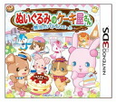 3DS Nuigurumi no Cake Shop -Magic Pastry Shop-(Back-order)