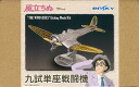The Wind Rises Etching Model Kit 1/144 9-shi Single Seat Fighter Plane(Back-order)