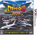 3DS Air Traffic Controller 3D NAHA PREMIUM