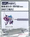 ZH-07 Ultrasonic Cutter for ZO-40 Flat Board 1mm(Back-order)(ZH-07 超音波カッター ZO-40用 平板 1mm[エコーテック]《取り寄せ※暫定》)
