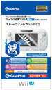 Wii U Blue Light Cut Film for WiiU Antibacterial Type(Released)