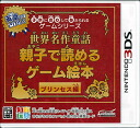 3DS Suitable for Children Game Series - World Famous Fairy Tales Game Picture Book for Parents and Child Princess Arc(Back-order)