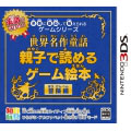 Game picture book adventure edition 《 order ※ tentativeness 》 to be able to read in game series world masterpiece children's story parent and child whom 3DS child is given in peace