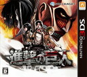 3DS Attack on Titan -Jinrui Saigo no Tsubasa-(Released)