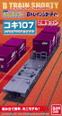 B-Train Shorty Type Koki100 Container Freight Car Type Koki107(Released)